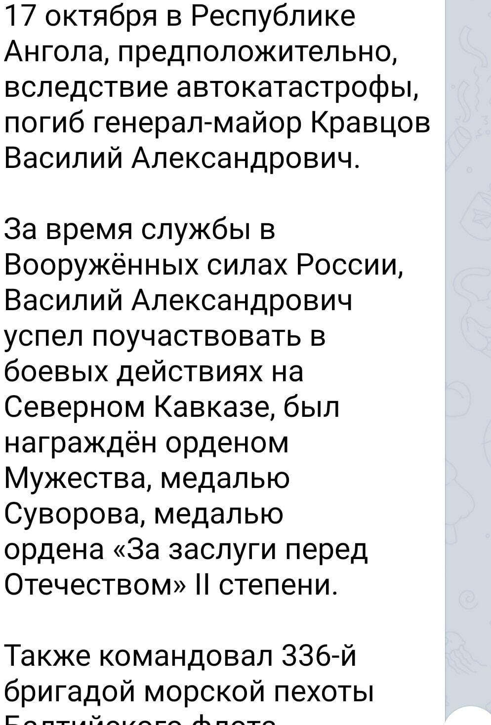 Российский генерал Кравцов якобы погиб в Африке в ДТП