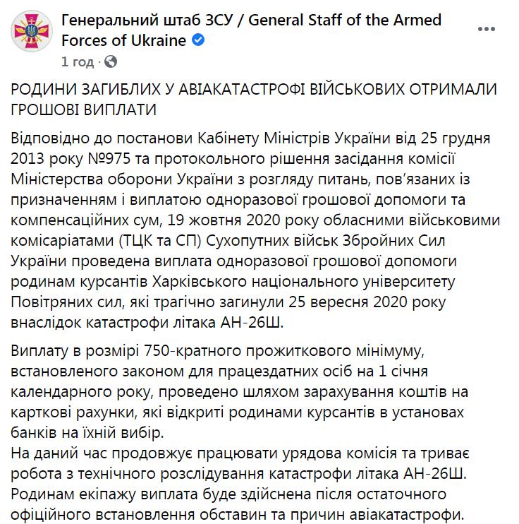Выплата компенсаций семьям курсантов с Ан-26