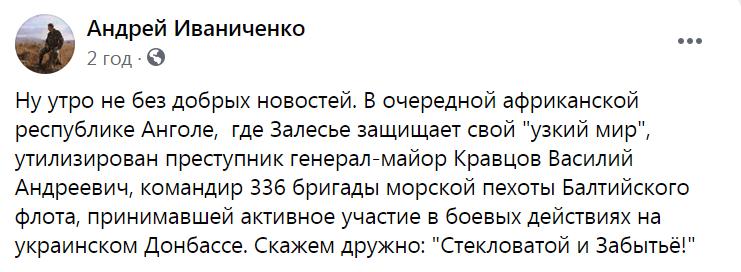Умер генерал РФ Василий Кравцов