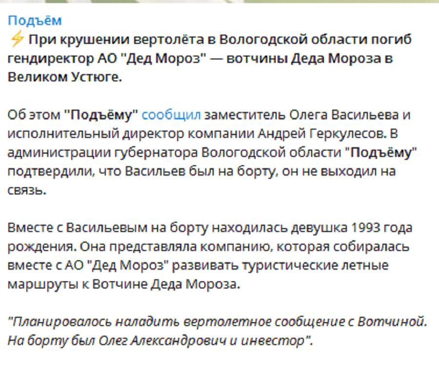 В России разбился владелец вотчины Деда Мороза