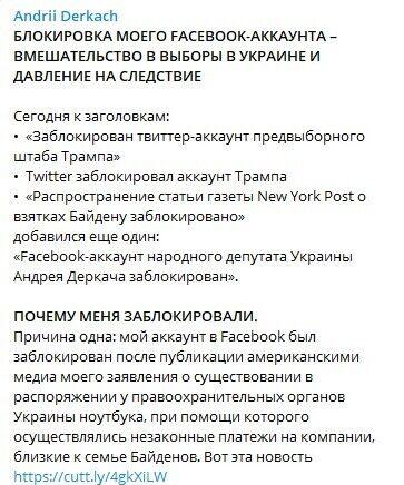 Видалення Facebook-аккаунта – це втручання у вибори в Україні