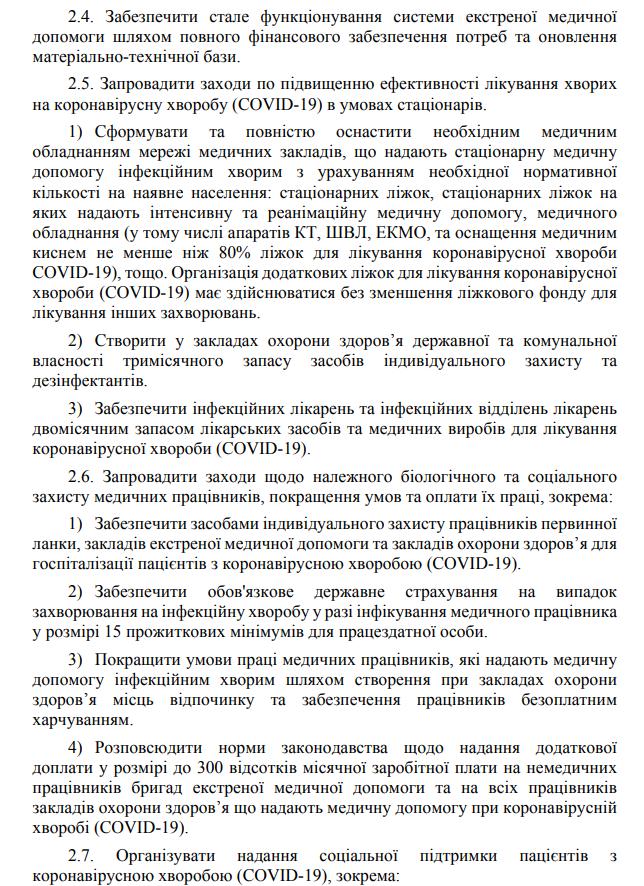 В Украине создали Национальный штаб противодействия биологическим угрозам
