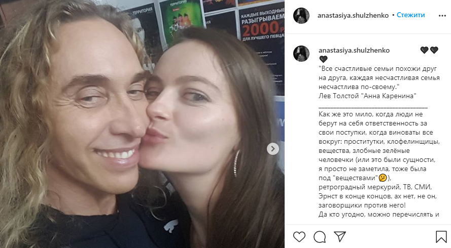 Шульженко опубликовала фото, на котором целует Тарзана.