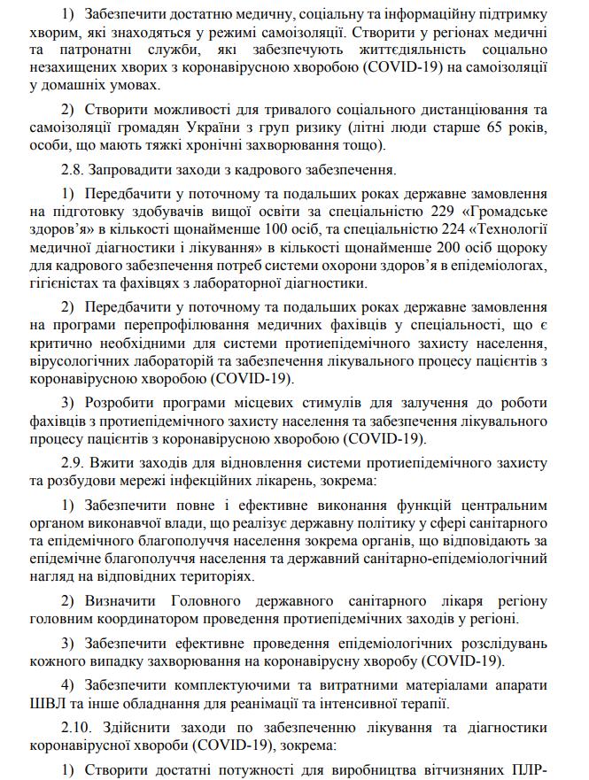 Новый штаб возглавил президент Владимир Зеленский