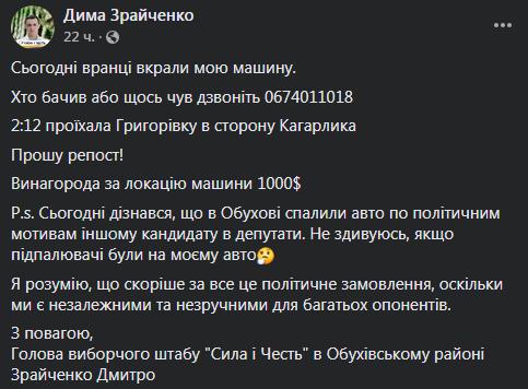 На Киевщине кандидата в депутаты ударили ножом: детали ЧП
