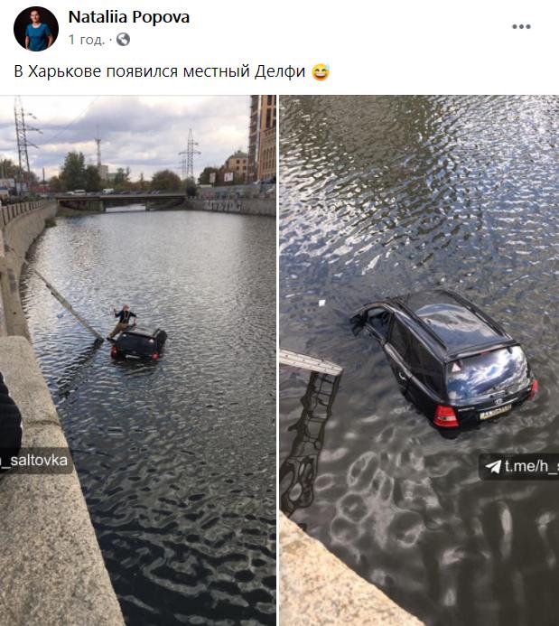 Коментар про інцидент
