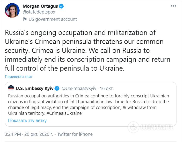Морган Ортагус призвала РФ вернуть Украине контроль над Крымом.