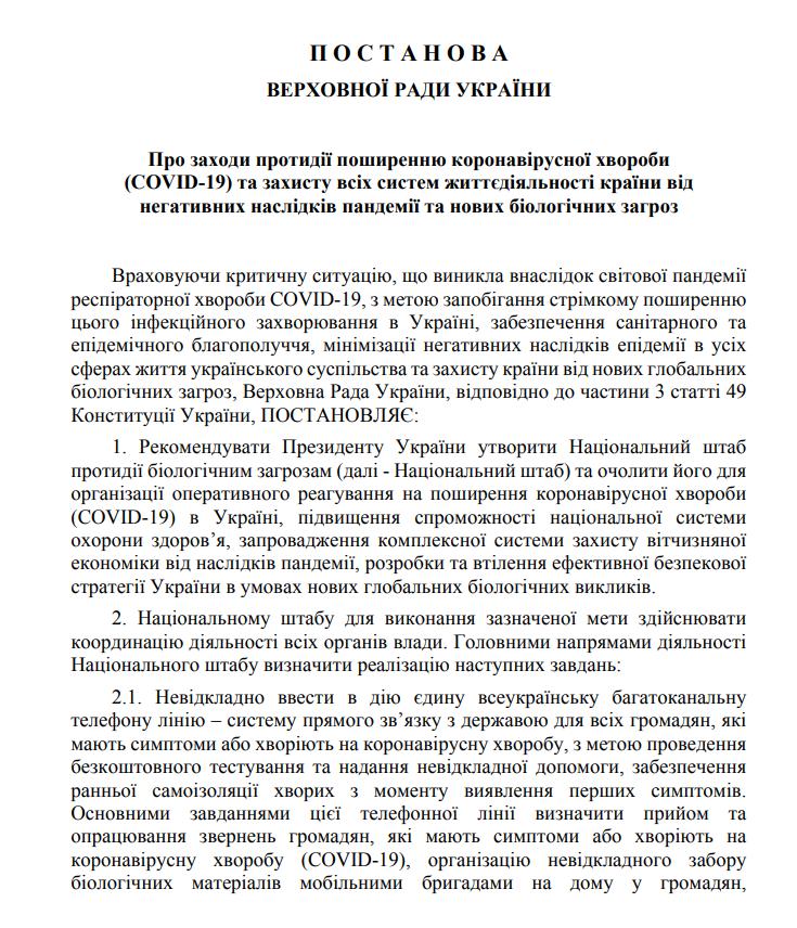 Рада приняла постановление о мерах противодействия распространению коронавирусной болезни в Украине