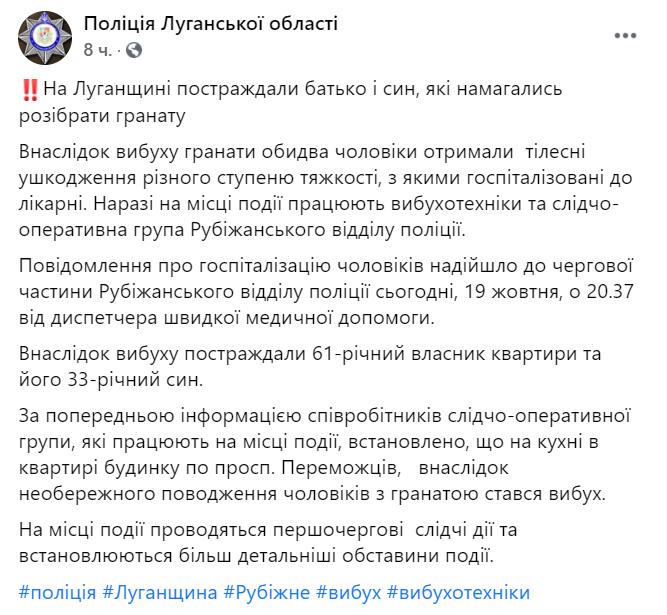 Взрыв гранаты на Луганщине.
