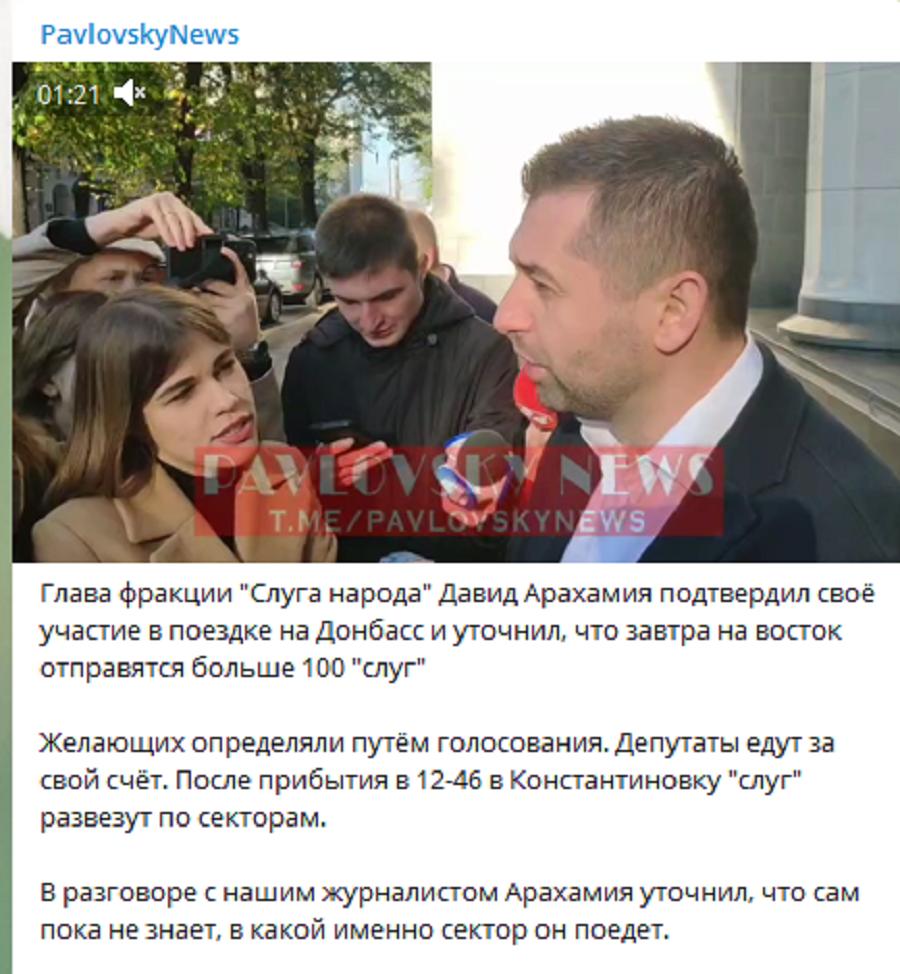 Арахамия прокомментировал поездку на Донбасс