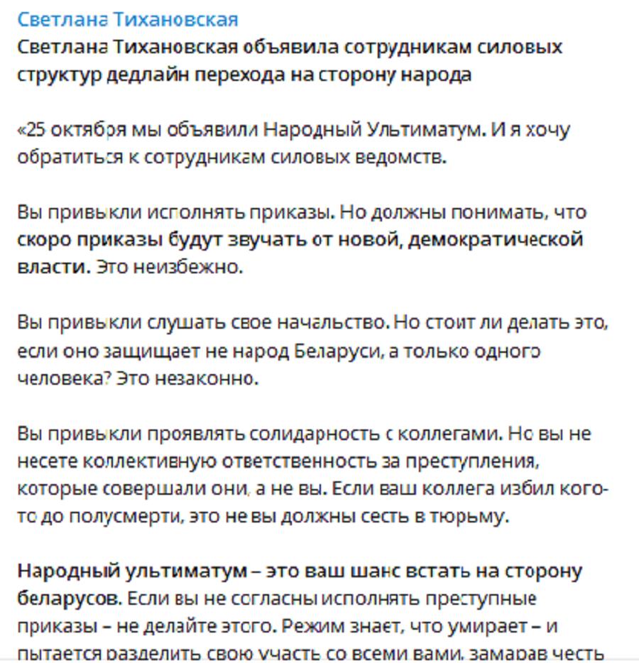 Светлана Тихановская обратилась к силовикам Беларуси