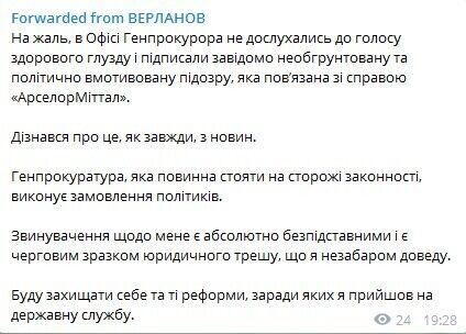 Верланов прокоментував підозру
