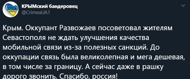 Крымчанам посоветовали не ждать улучшения мобильной связи из-за санкций
