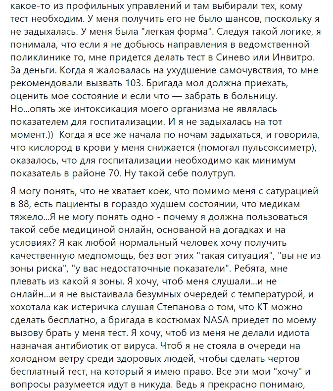 Поліцейська з Дніпра розповіла про безпорадність хворих на COVID-19: тест не зробиш, якщо не задихаєшся
