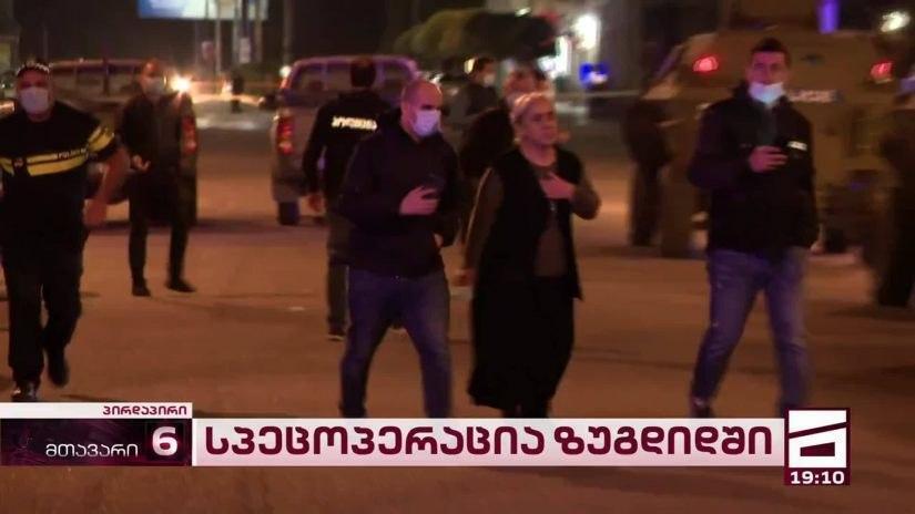 Освобождение заложницы из банка в Зугдиди