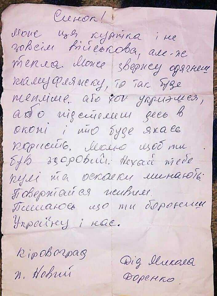 Лист пенсіонера, який воїн ЗСУ знайшов у кишені куртки, переданої волонтерами