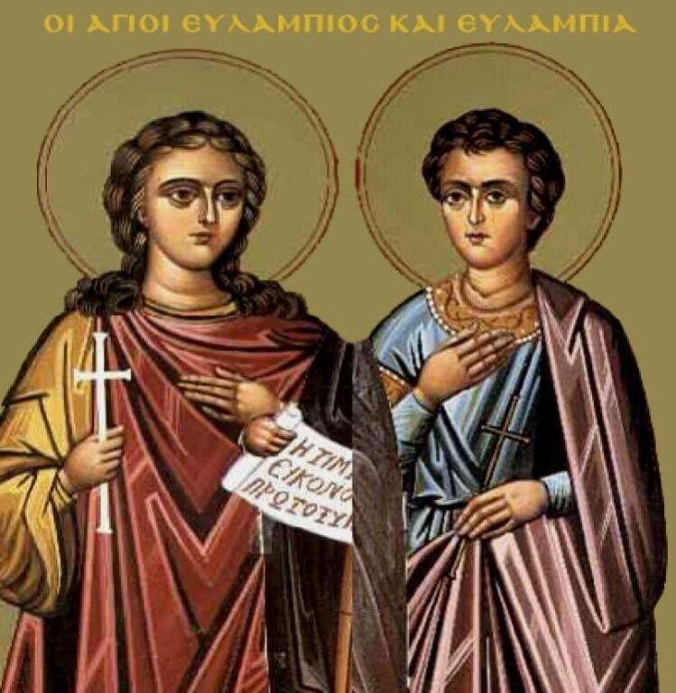 Святі мученики Євлампій та Євлампія