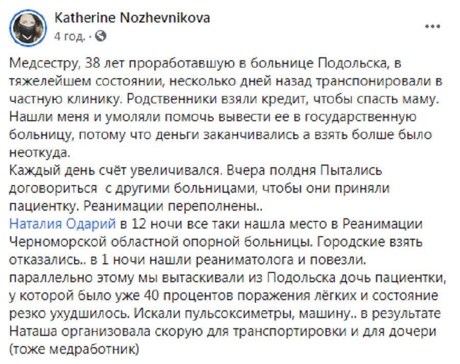Одеська волонтерка розповіла про ситуацію з коронавірусом у місті