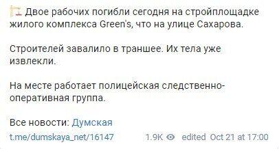 """Telegram """"Думская""""."""