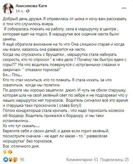 Facebook Екатерины Анисимовой.
