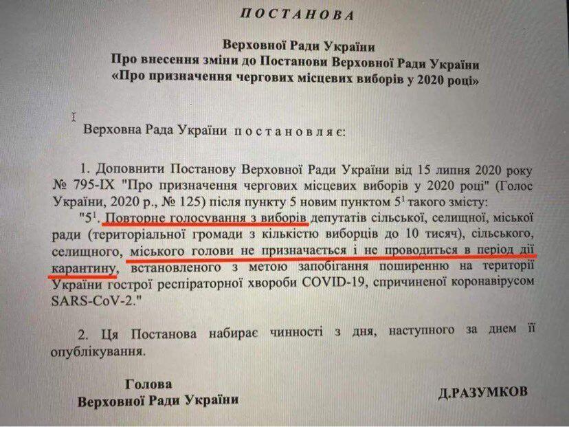 Проект скандального постановления об отмене 2-го тура местных выборов в Украине.