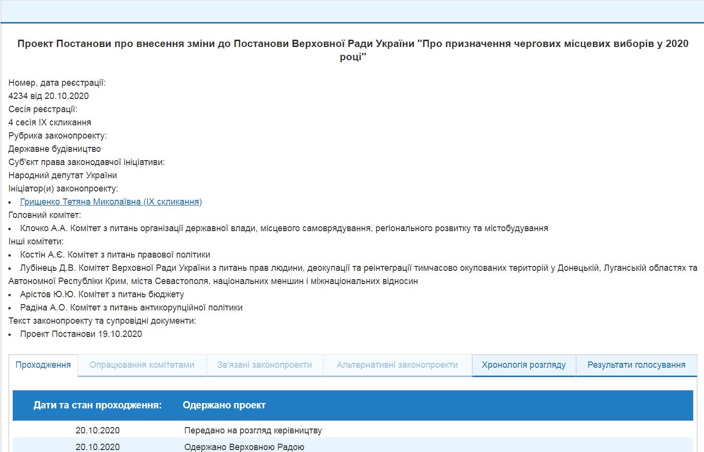 "Инициатором документа стала нардеп от ""Слуги народа""."