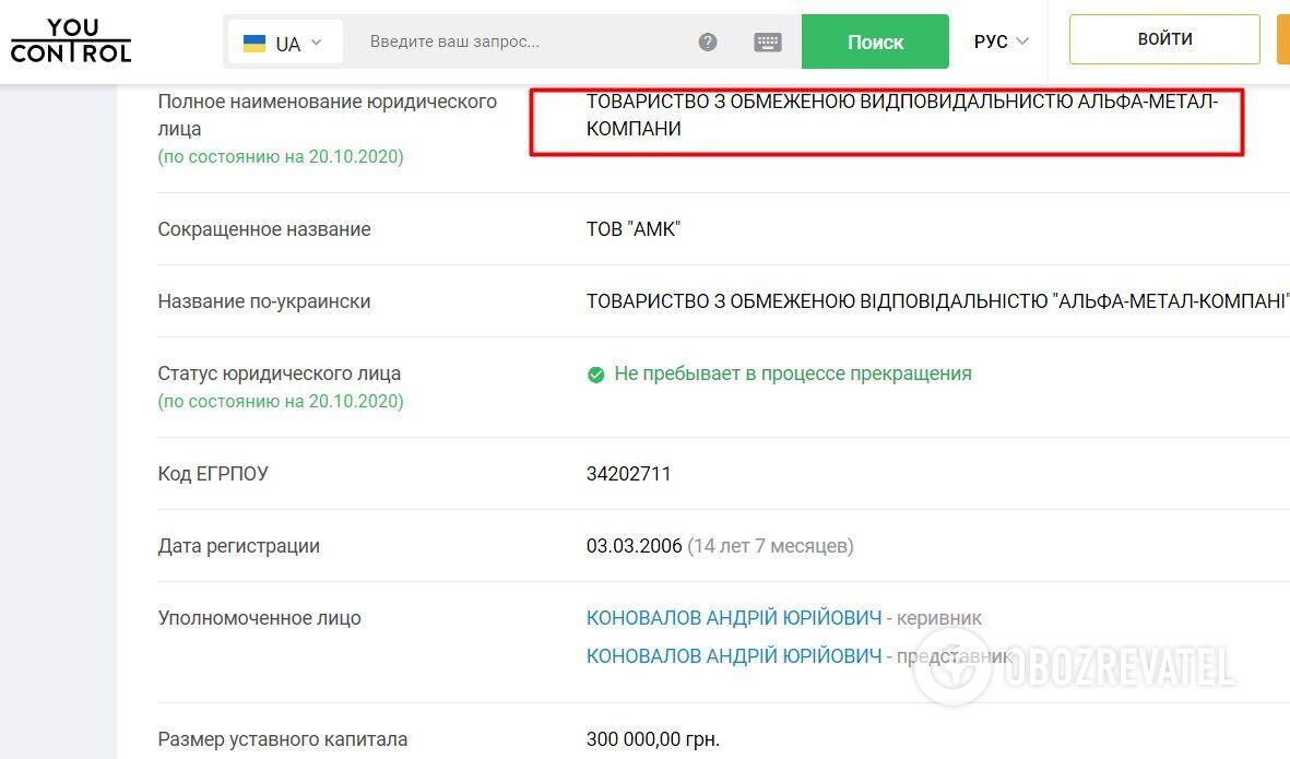 """Непосредственным участником бизнес-войны стало ООО """"Альфа-Металл-Компани"""""""