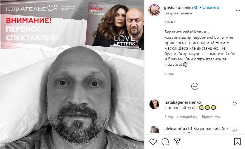 Куценко сообщил, что заразился коронавирусом.