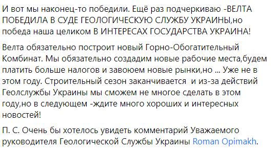 """Суд обязал Госгеонедра оставить лицензию компании """"Велта"""" на разработку титанового месторождения"""