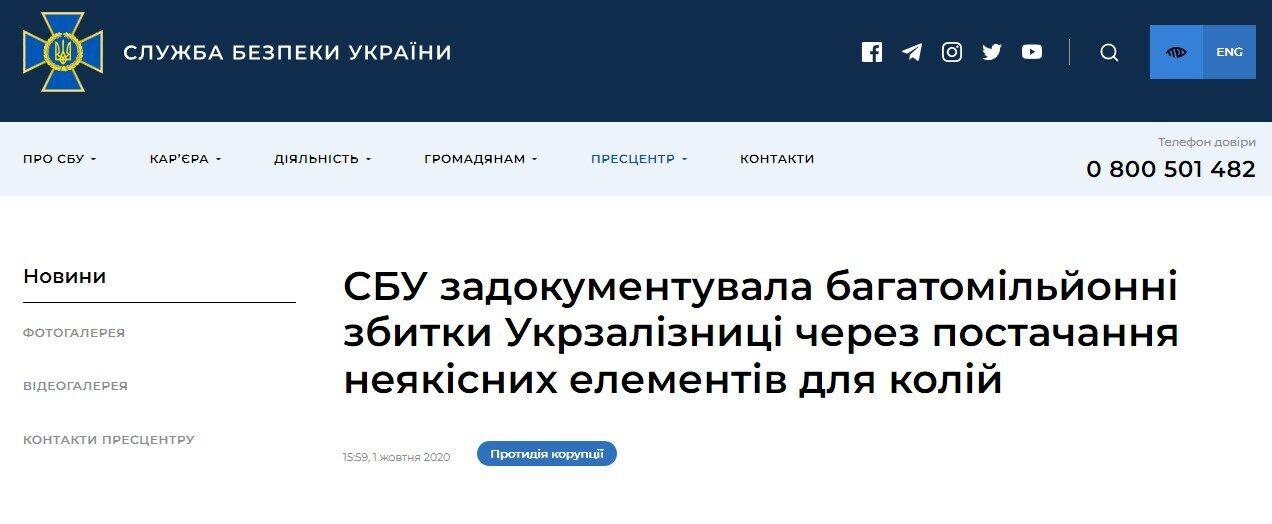 Сообщение на официальном сайте СБУ