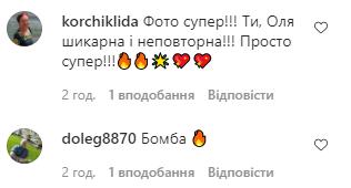 Полякову засипали компліментами.