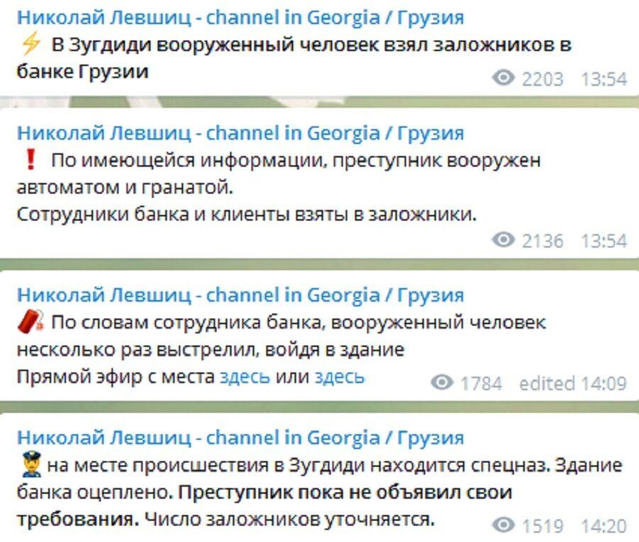 Хроника захвата заложников в Грузии