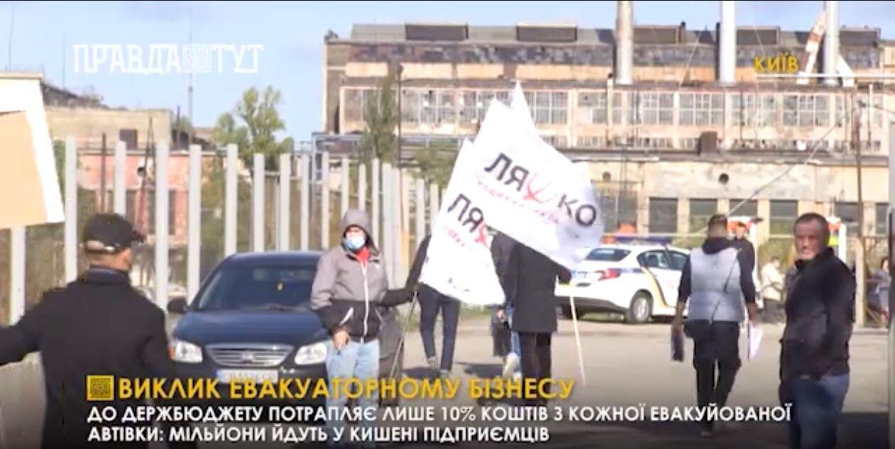 """""""Радикалы"""" устроили акцию возле штрафплощадки в Киеве"""