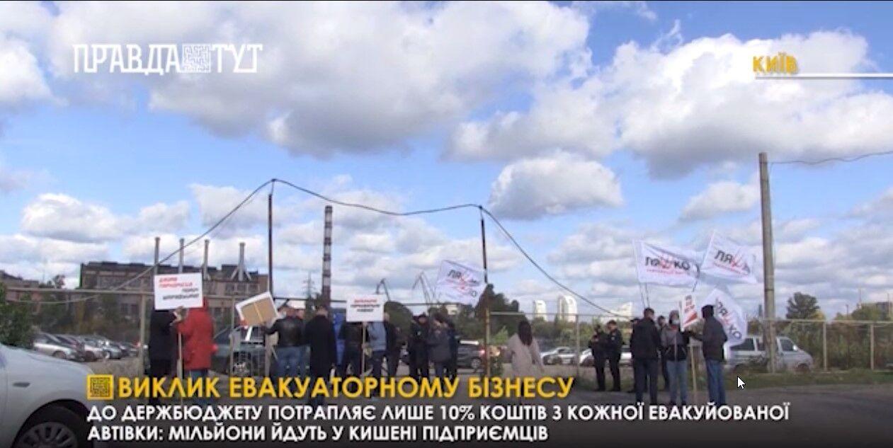 """""""Радикалы"""" в Киеве устроили протест"""