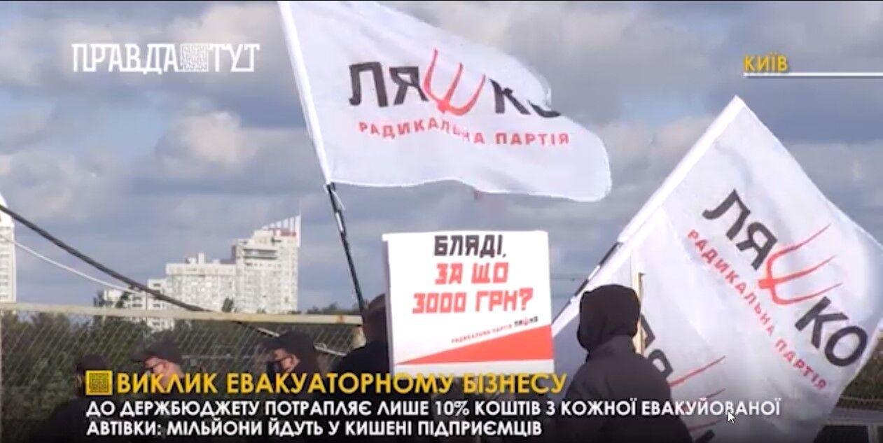 """""""Радикальная партия Ляшко"""" заблокировала штрафплощадку в столице"""