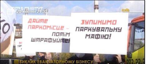 Радикалы считают незаконной деятельность владельцев штрафплощадок в Киеве