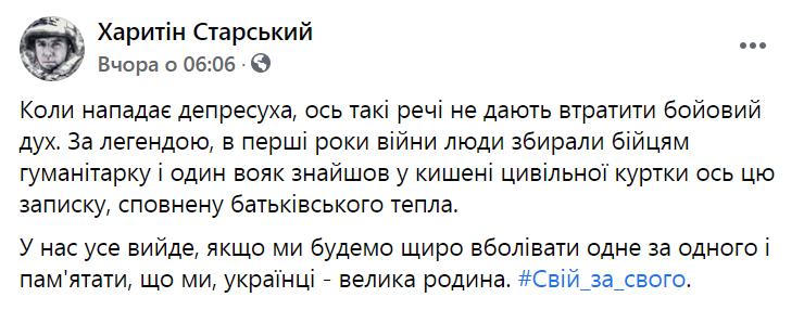 Харитін Старський