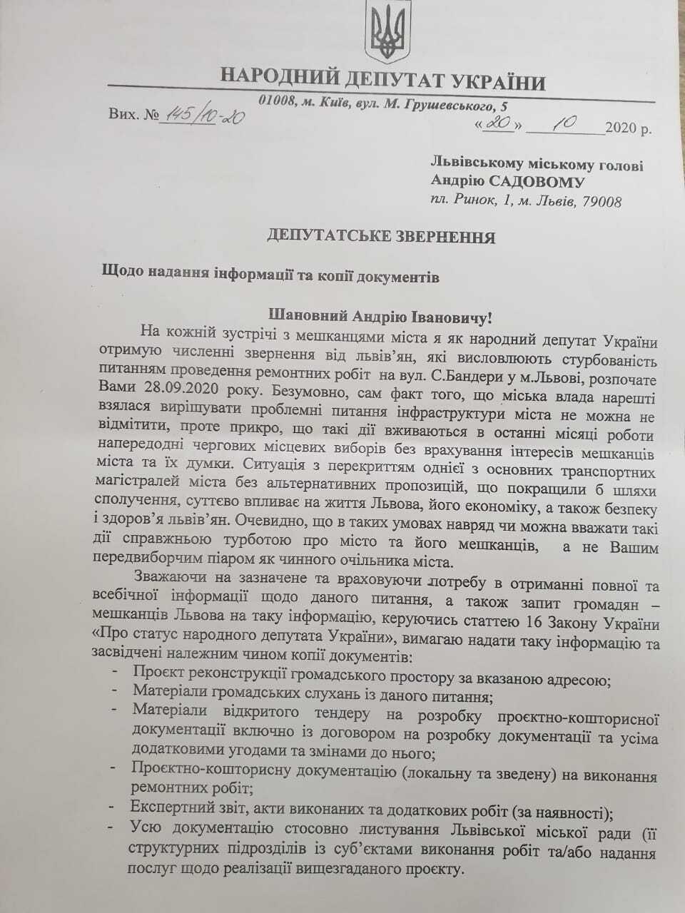 """Нардепы от """"ЕС"""" инициировали расследование миллионных злоупотреблений мэрии Львова во время ремонта улицы Бандеры. Документ"""