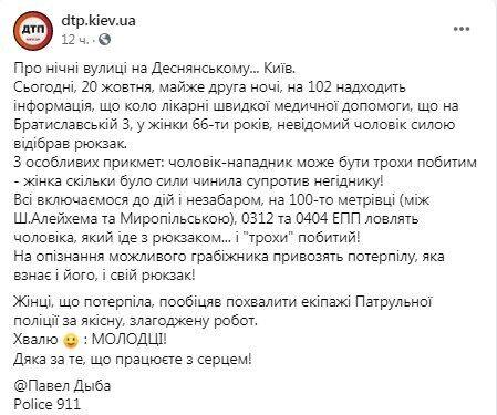 Facebook dtp.kiev.ua.