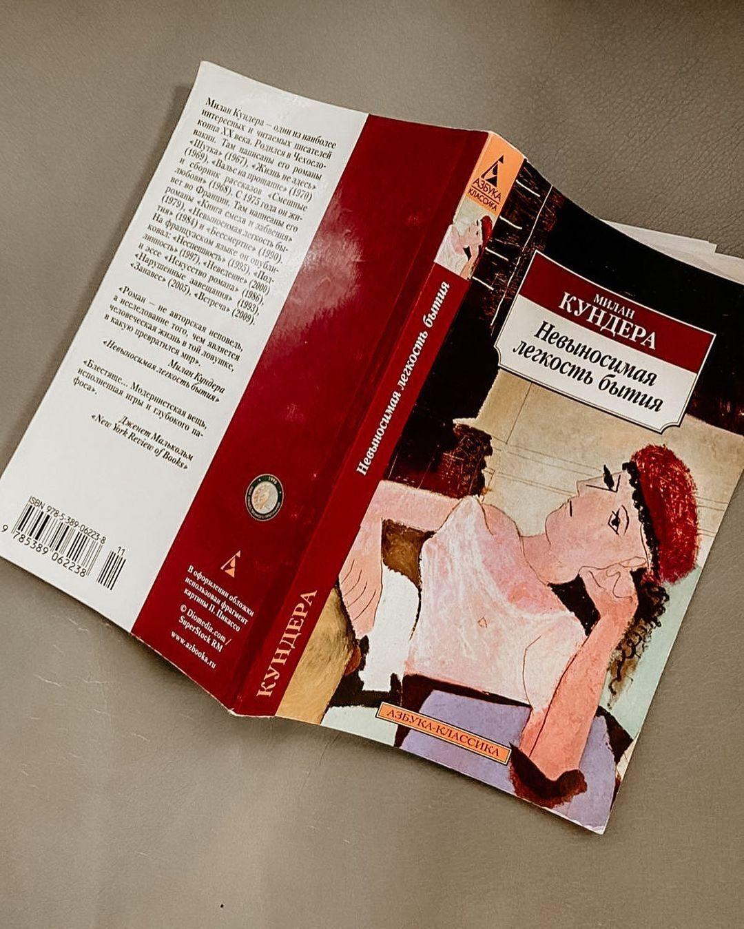 """Книга """"Нестерпна легкість буття"""""""