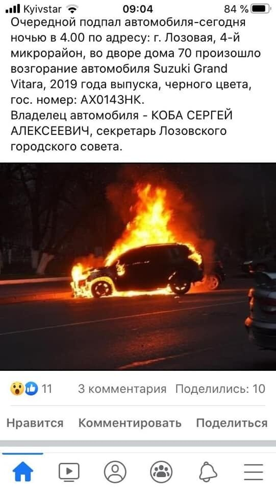 На Харьковщине сожгли авто кандидата в депутаты. Фото