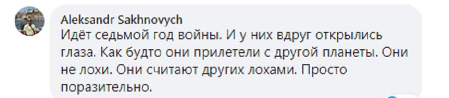 """Коментарі користувачів соцмереж з приводу поїздки """"слуг"""" на Донбас"""