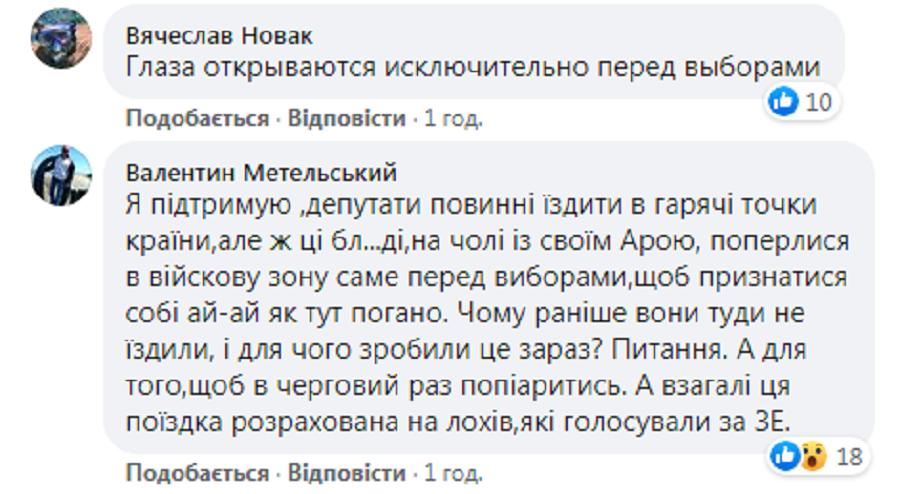 """Коментарі користувачів соцмережі приводу поїздки """"слуг"""" на Донбас"""