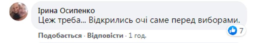 """Коментарі користувачів соцмережі з приводу поїздки """"слуг"""" на Донбас"""