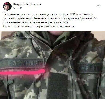 Facebook Катерини Бережний.