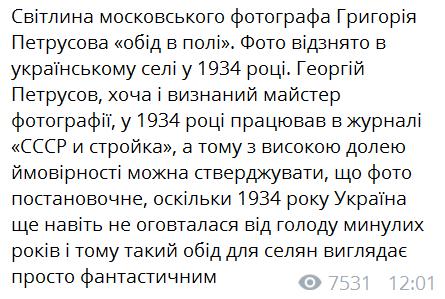 пропаганда СССР