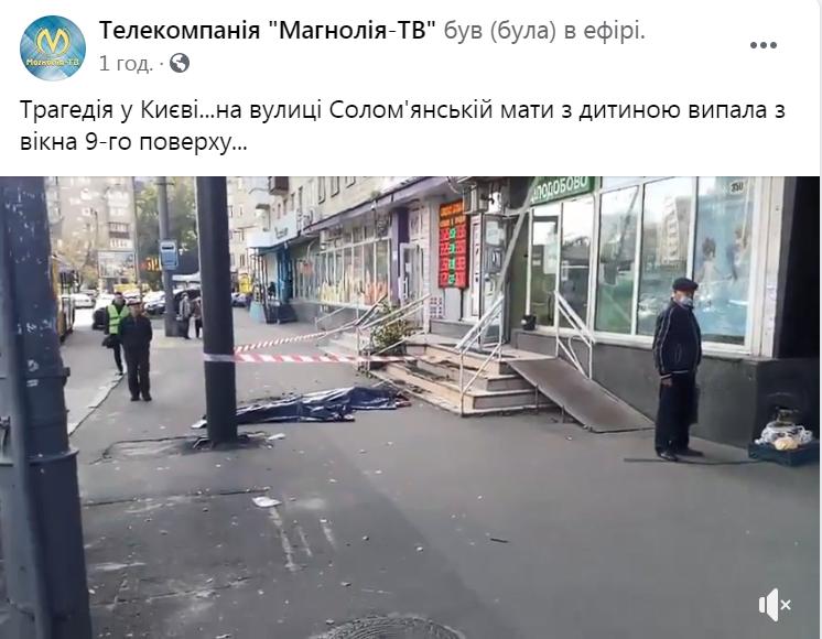 Трагедія у Києві