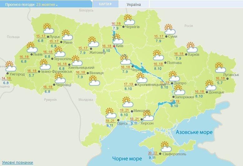 Прогноз погоды в Украине на 23 октября.