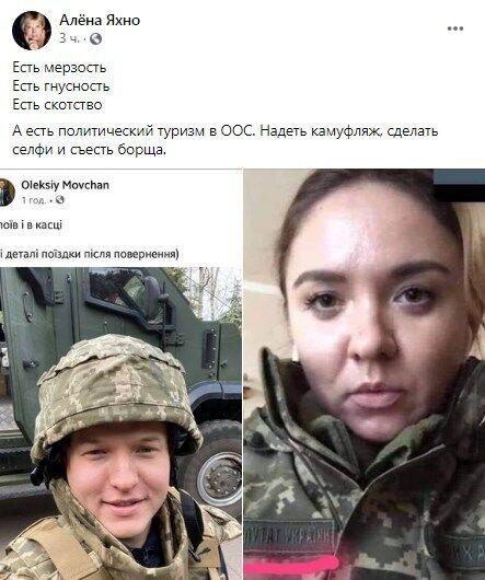 Facebook Олени Яхно.