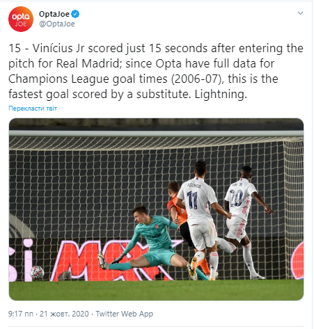 Вінісіус Жуніор забив через 15 секунд після виходу на заміну